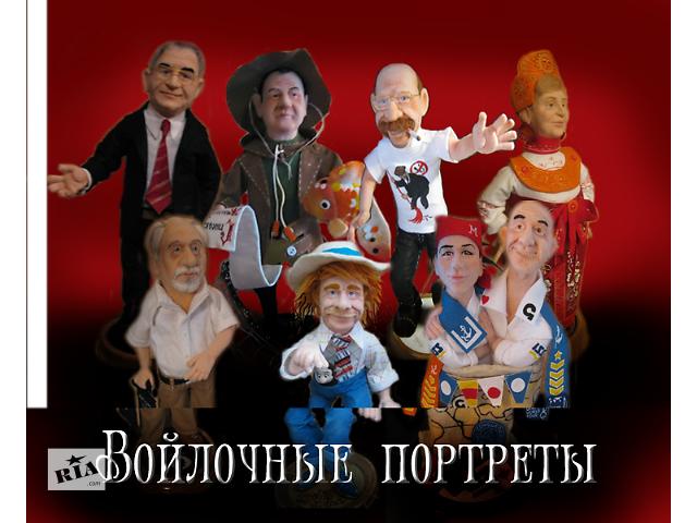 Портретные войлочные интерьерные куклы- объявление о продаже  в Днепре (Днепропетровск)