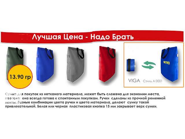 купить бу Пошив сумок на заказ с Вашим логотипом. Сумки для магазина с Вашей рекламой  в Украине
