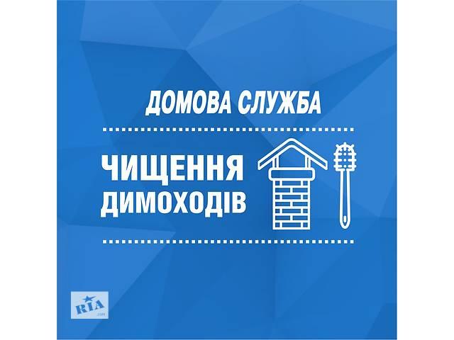 бу Чистка дымоходов в Ровно