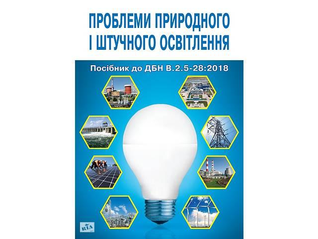 продам Пособие к ДБН.В.2.5-28: 2018 «Естественное и искусственное освещение» Книга бу в Киеве