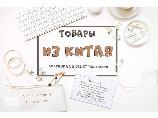 купить бу Постачальник (поставляю товари з Китаю і не тільки) в Україні 763e4f814f513
