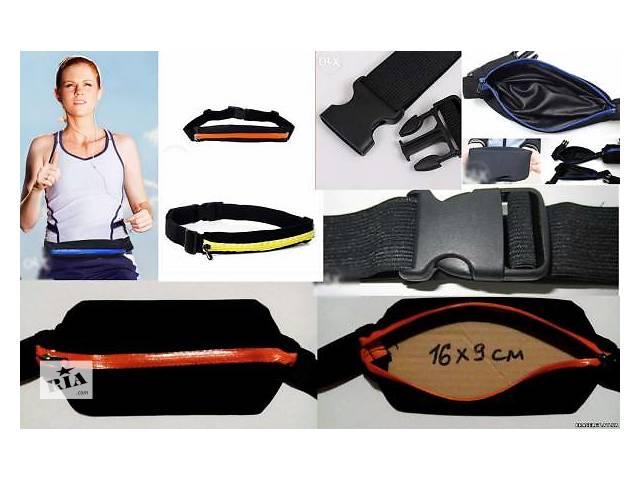 Поясная сумка для бега, велосипедистов и спортсменов- объявление о продаже  в Киеве