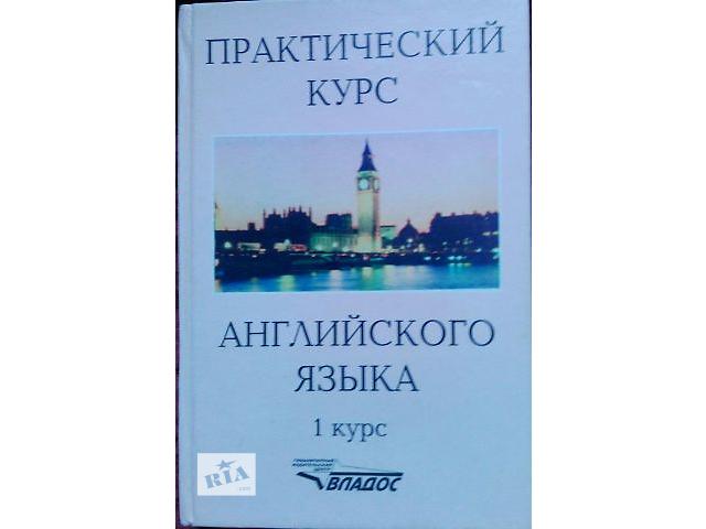 бу Практический курс английского языка для ВТУЗОВ в Прилуках (Черниговской обл.)