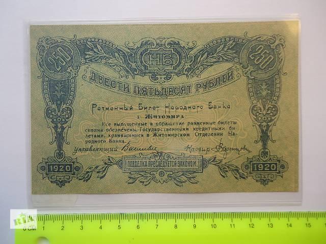 продам Предлагаю бумажные деньги, акции более 20 городов Украины до 1921г. бу в Киеве