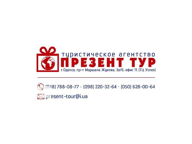 """продам """"Презент ТУР"""" - Подарите своим близким лучший подарок!!! бу  в Украине"""