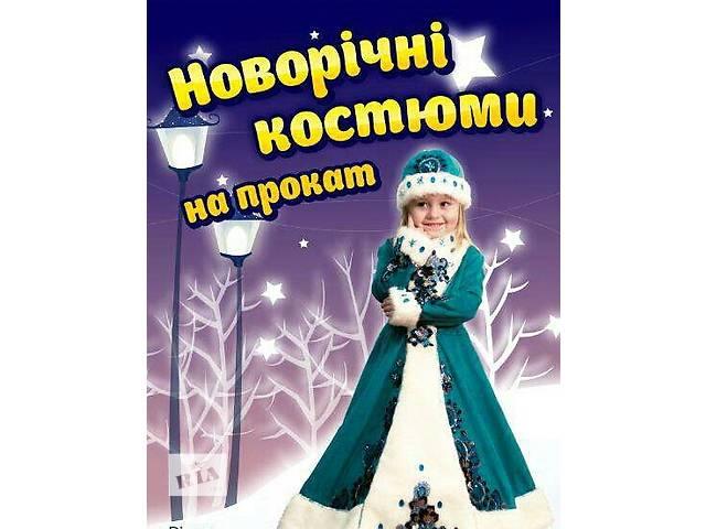 Прокат детских Новогодних костюмов- объявление о продаже  в Ровно