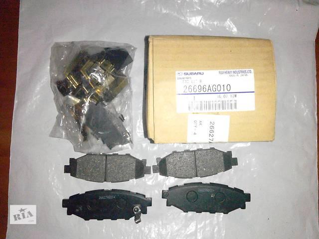Продам колодки тормозные задние SUBARU подходящие модели в описании - объявление о продаже  в Харькове