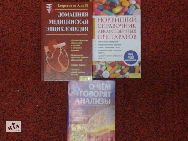 Продам справочники по медицине,лекарствам,анализам- объявление о продаже  в Харькове