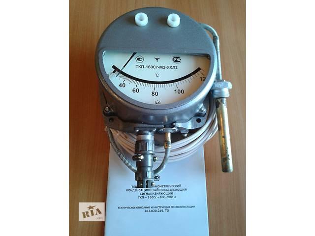 Продам  термометр манометрический ТКП-160Сг-М2 (ТКП-160Сг-М1, ТКП-160Сг) и другие