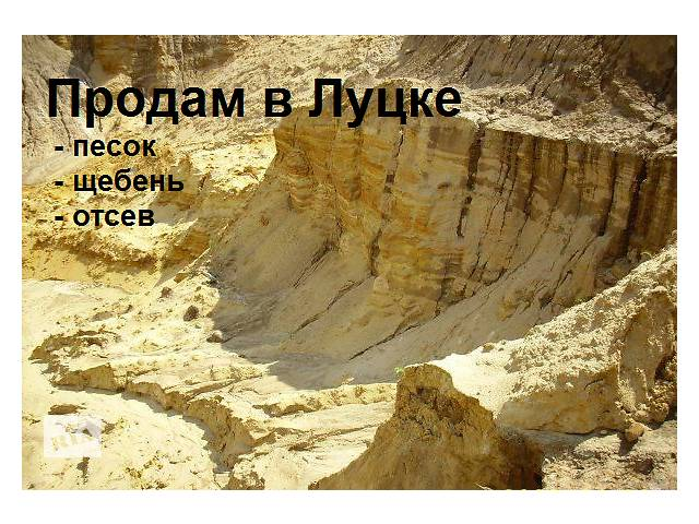 продам Продам пісок, щебінь для будівництва бу в Луцке