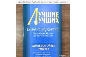 Продаю книги Джона Вон Эйкена и Рода Кука `Лучшие из лучших сетевого маркетинга`.