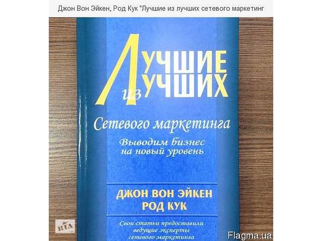 Джон Вон Эйкен и Род Кук `Лучшие из лучших сетевого маркетинга`- объявление о продаже  в Киеве