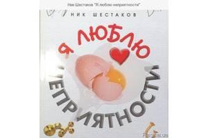 """Продаю книги Ніка Шестакова """"Я люблю неприємності""""."""