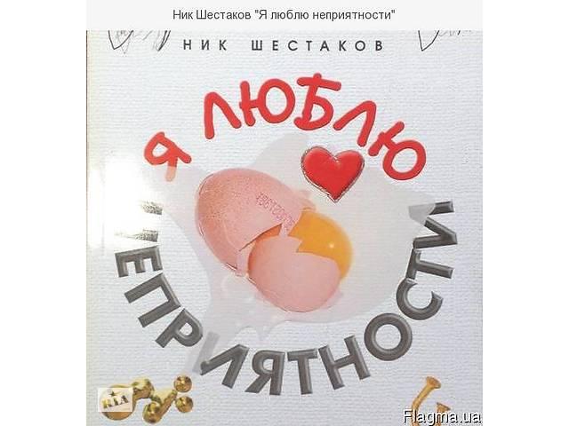 """бу Ник Шестаков """"Я люблю неприятности"""" в Киеве"""