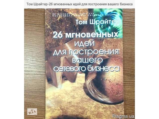 Том Шрайтер `26 мгновенных идей для построения вашего бизнеса`- объявление о продаже  в Киеве