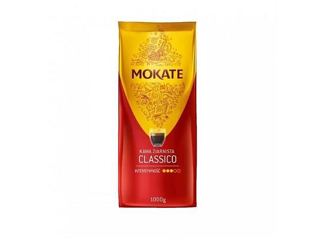 бу Кофе в зёрнах Mokate Classico, 1 кг в Киеве