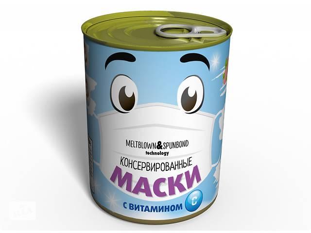 продам Консервированный подарок Memorable Медицинская маска 3 шт и Витамин С (CMAACV) бу в Киеве