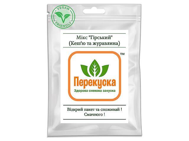 Микс Питание Горный (кэш& # 039; й и клюква) 50 г (TREK- MIXGOR 50)- объявление о продаже  в Киеве