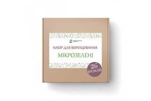 Набір для вирощування мікрозелені (26 врожаїв)