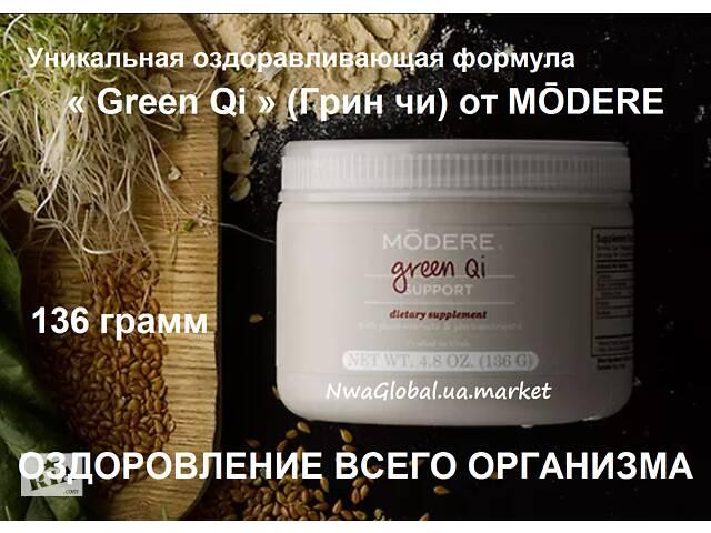 бу Очищение организма, детоксикация, повышение иммунитета Green Qi (грин чи)(ребренд Green Qi от Neways) в Днепре (Днепропетровск)