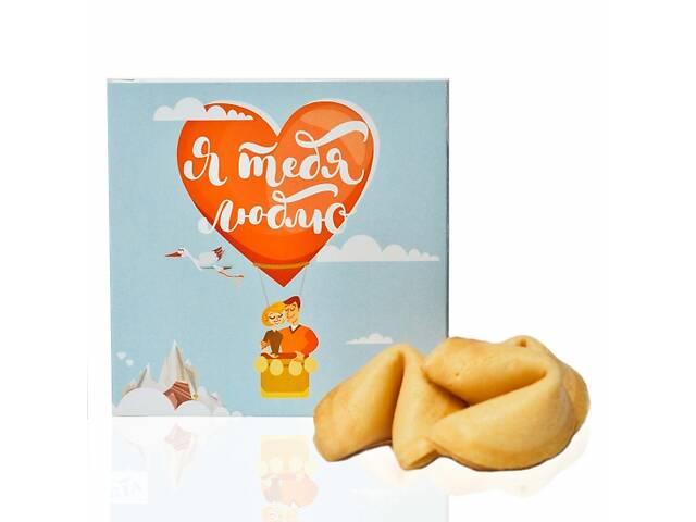 продам Печенье с предсказаниями  Я тебя люблю бу в Одессе