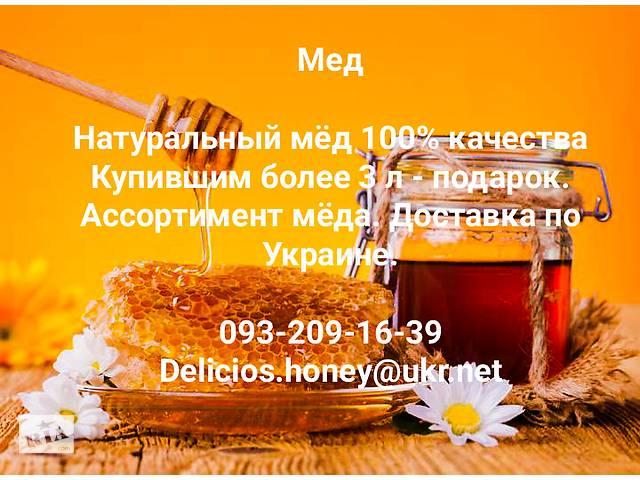 бу Продам высококачественный экологический мед в Киеве
