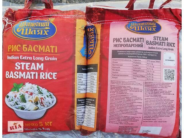 купить бу Рис Басмати непропаренный ( Индия ) в Днепре (Днепропетровск)