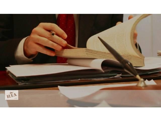 Профессиональная юридическая помощь- объявление о продаже   в Украине