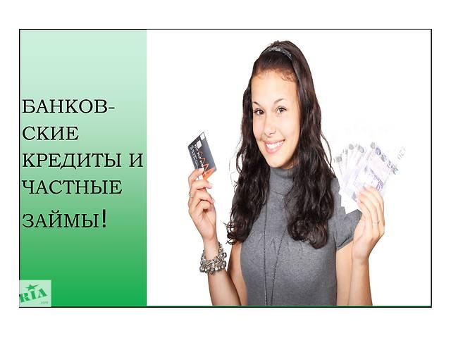 продам Профессиональная помощь в получении кредита бу в Киеве