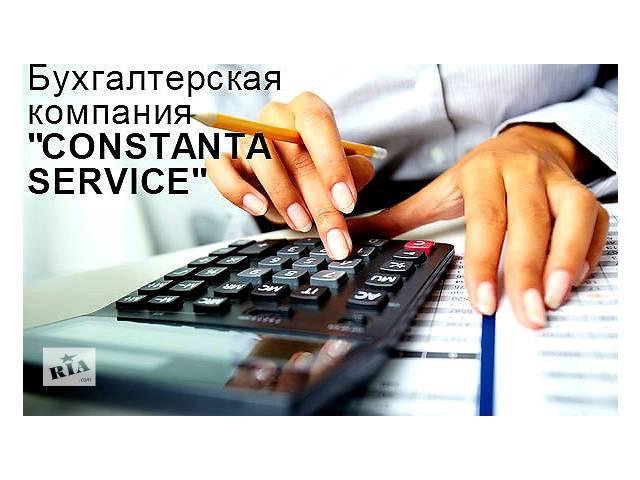 купить бу Профессиональные бухгалтерские услуги по лояльным ценам. в Донецкой области