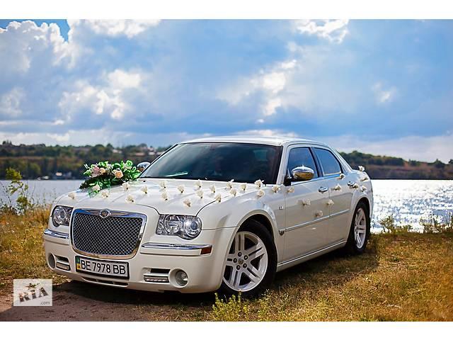 Прокат авто Chrysler 300C: Миколаїв,Одеса, Херсон- объявление о продаже   в Україні