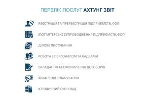 Пропонуємо послуги з бухгалтерського супроводження та ведення обліку.