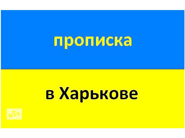 бу Прописка в Харькове в Харькове