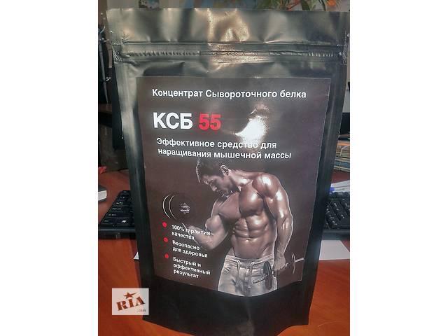 бу Протеин КСБ 55 Оригинал (usa) в Днепре (Днепропетровск)