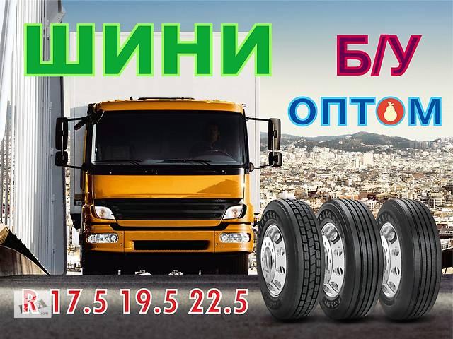 R17.5 19.5 22.5 ОПТОМ б/у шины грузовые (колеса, резина гурт)- объявление о продаже  в Львове