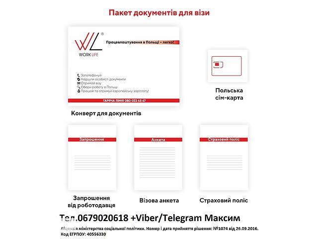 Рабочая виза в Польшу с трудоустройством- объявление о продаже  в Днепропетровской области