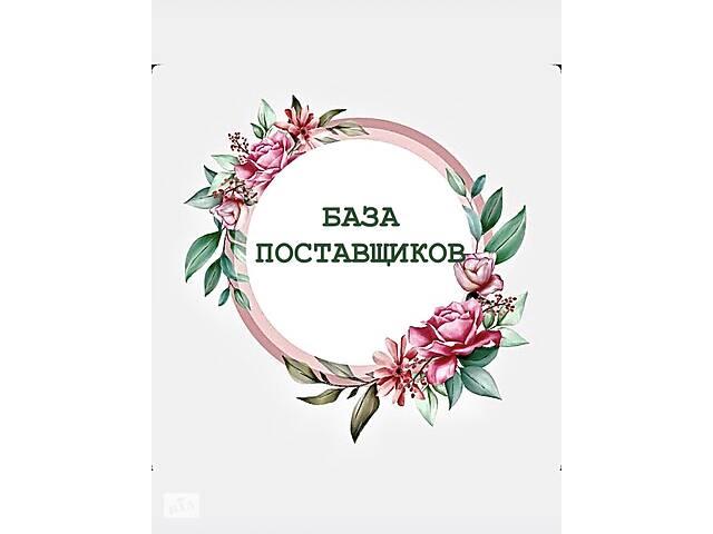 купить бу База поставщиков в Харькове