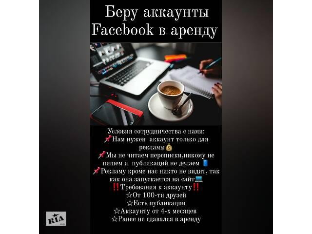 продам Беру аккаунты Facebook в аренду  бу в Александровке