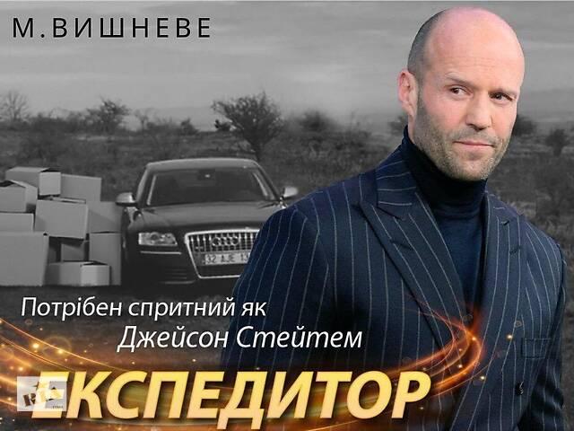бу Экспедитор. г.Вишневое (Киевская обл)  в Украине