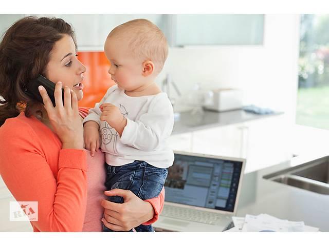 бу Хорошая работа для мамочек, без риска и вложений  в Украине