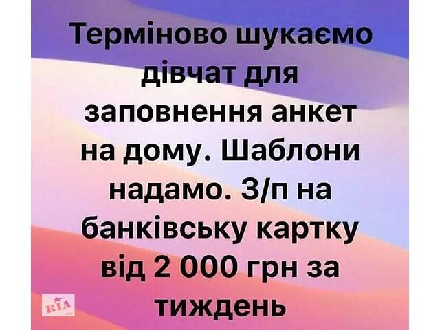 Консультант- объявление о продаже   в Украине