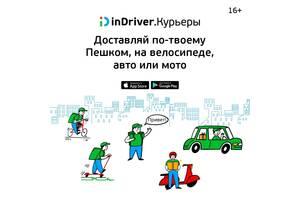 Курьер, таксист, грузовик
