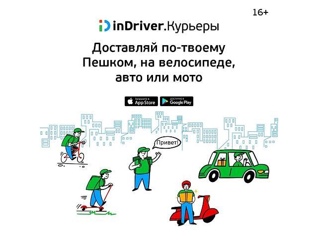 купить бу Курьер, таксист, грузовик  в Одессе