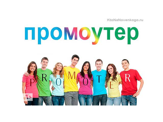 продам КИЕВ требуются промоутеры бу  в Украине