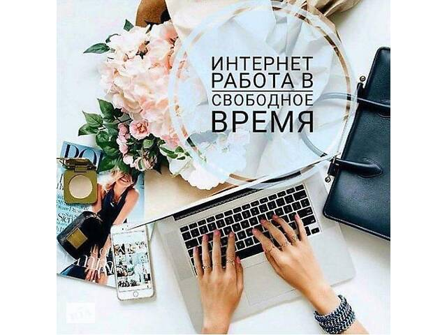 Менеджер (девушка)- объявление о продаже  в Черноморске (Ильичевск)
