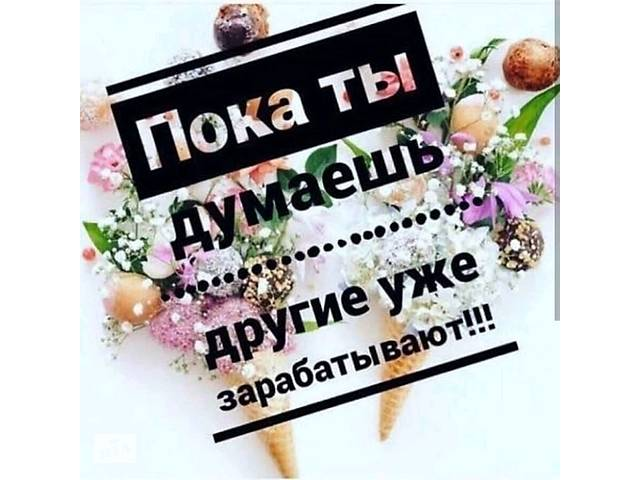 Менеджер по набору текста- объявление о продаже  в Борисполі