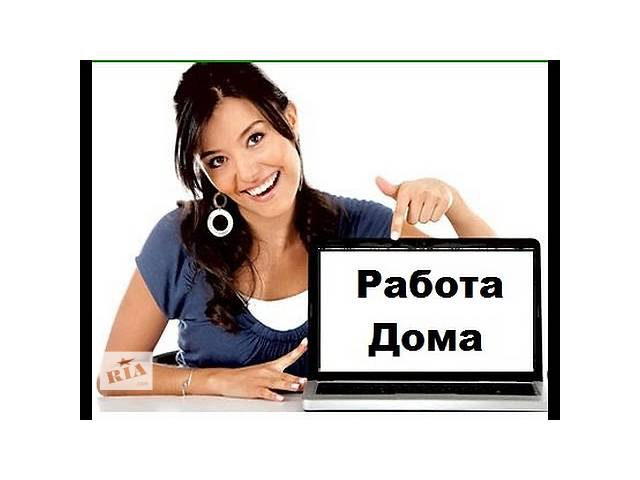 купить бу Работа на дому  в Украине