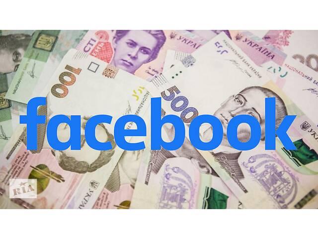 бу Аренда аккаунтов на Facebook  в Украине