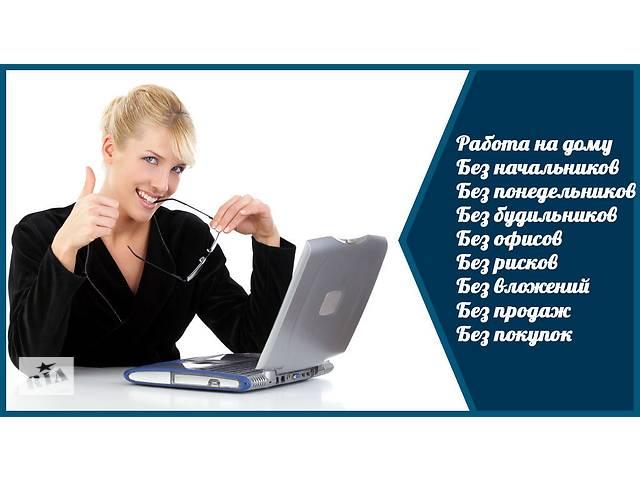 продам Работа для мамочек в декрете и девушек, женщин бу в Харькове