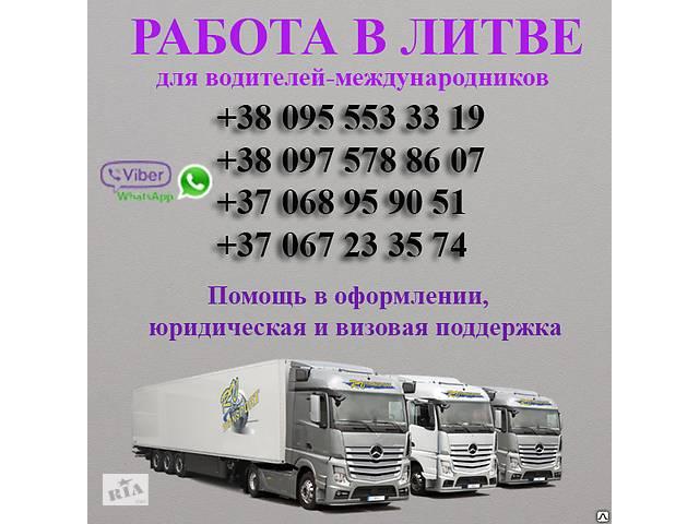 Работа для водителей кат.СЕ- объявление о продаже   в Украине